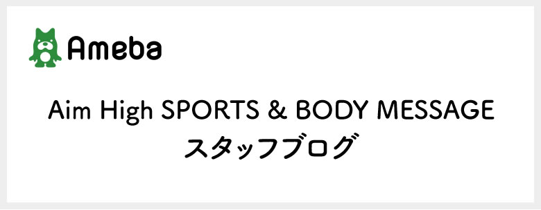 Aim High SPORTS & BODY MESSAGE スタッフブログ