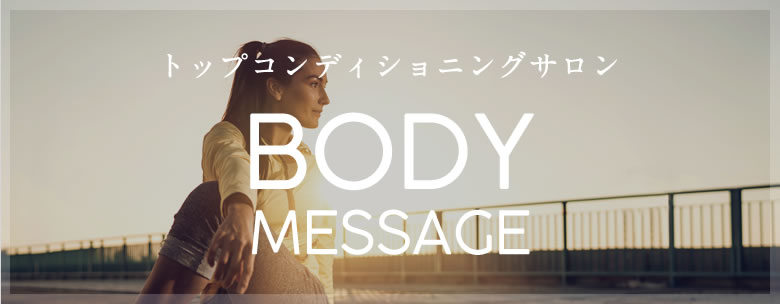 BODY MESSAGE